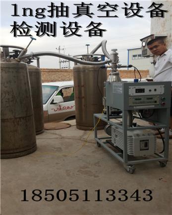lng低温检测(抽真空设备和气体流量计测试)设备