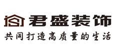 宁波君盛装饰工程有限公司