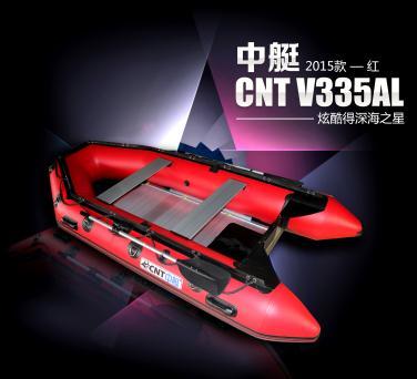 中艇CNT-V335AL(红) 5人橡皮艇