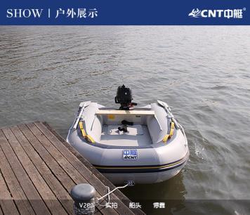 中艇CNT-V280 人气款拉丝气垫底橡皮艇
