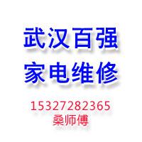 武汉百强家电维修公司
