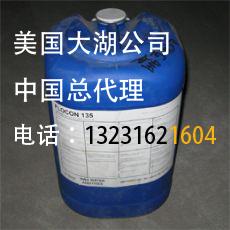 美国大湖阻垢剂FLOCN135山西总代理