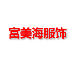 深圳市富美海服饰有限公司