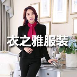 深圳市衣之雅服装有限公司