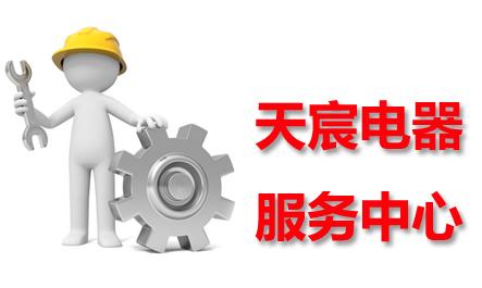 天宸电器服务中心