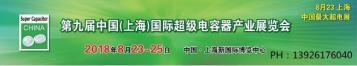 2018第9届上海国际超级电容器展