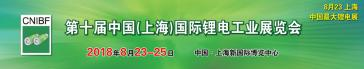 锂电展|2018上海国际锂电工业展