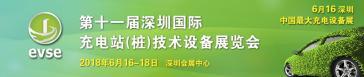 充电桩展位|2018第11届深圳充电桩展