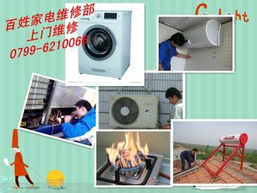 萍乡华帝热水器服务维修点-官方站点>>*欢迎访问】