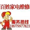 萍乡方太热水器服务维修点-官方站点>>*欢迎访问】