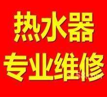 萍乡樱花热水器服务维修点-官方站点>>*欢迎访问】