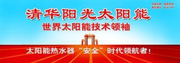 萍乡四季沐歌太阳能售后维修>**<官方网站-<!>-欢迎访问