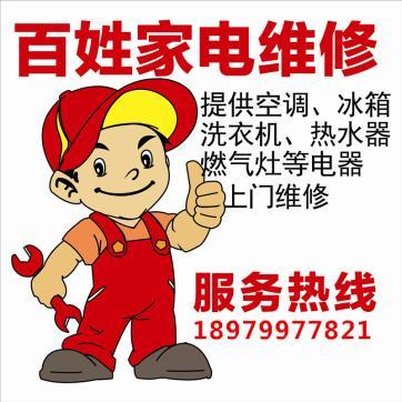 """)◇欢迎致电)◇""""萍乡华凌空调维修点电话""""╔华凌售后维修部╕"""