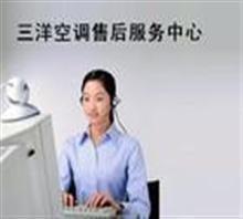 """)◇欢迎致电)◇""""萍乡华宝空调维修点电话""""╔华宝售后维修部╕"""