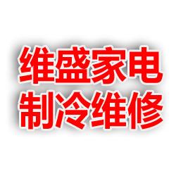 衡阳市蒸湘区维盛家电制冷维修中心
