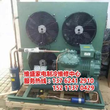 衡阳大型冷库机组维修|衡阳大型冷库机组维修中心|冷库机组维修中心