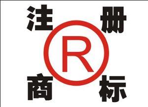 专业注册商标/一站式服务