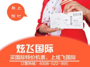广州香港往返悉尼阿德莱德国际特价机票头等舱商务舱