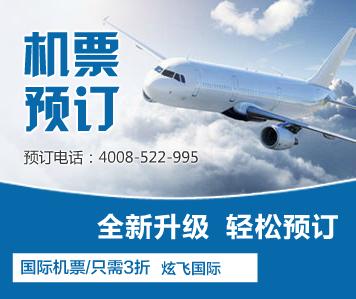 北京上海往返日本名古屋国际特价机票1500起