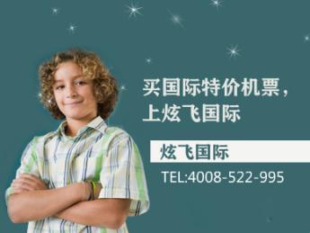北京惠灵顿飞基督城惠灵顿留学商旅公务头等舱特价机票预订