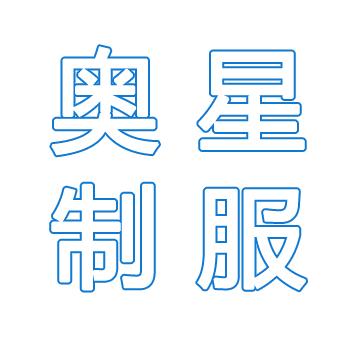 广州奥星制服公司