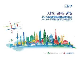 2016上海食品展