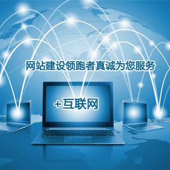 深圳网站建设流程 +互联网基础服务