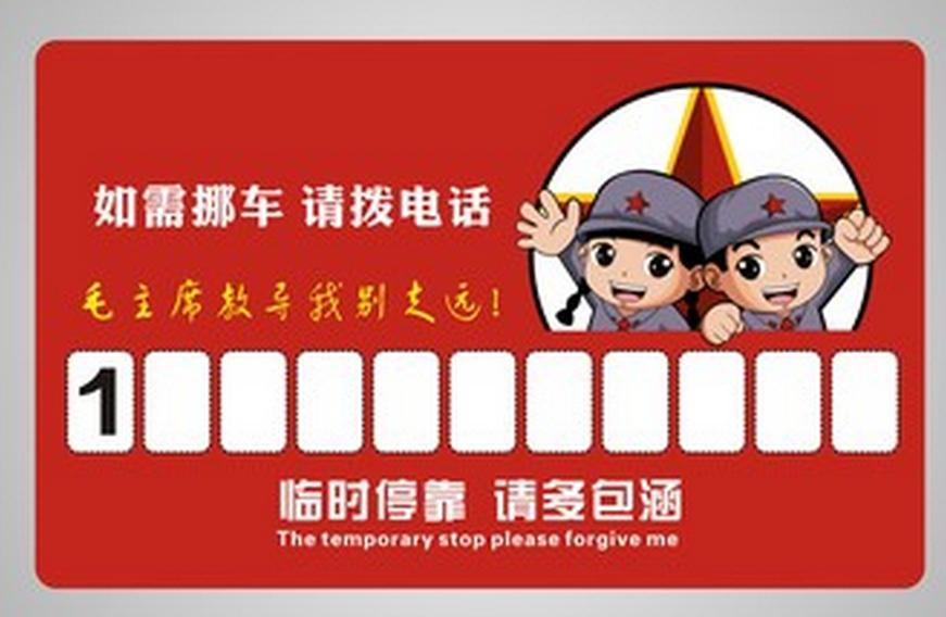 广州天河临时停车牌定制,临时停靠卡厂家定做,临时停车牌定做价格图片