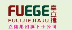 深圳富立捷家具有限公司