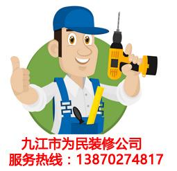九江市为民装修公司