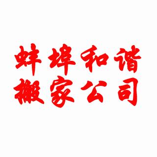 蚌埠市和谐搬家公司