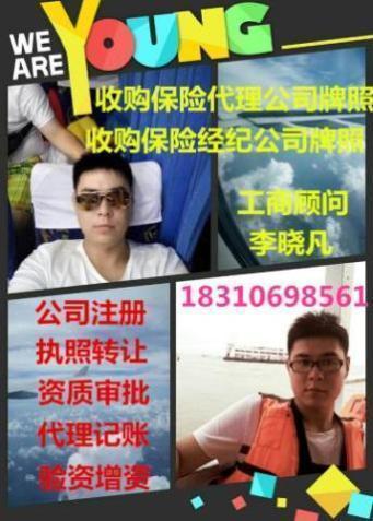 低价转让北京商贸科技公司代办注册新设立