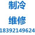 西安惠远制冷服务中心