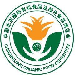 2016北京有机食品博览会