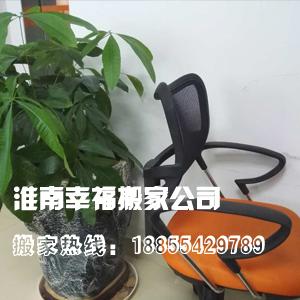 淮南居民搬家电话18855429789