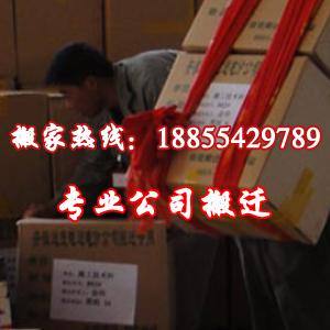 淮南专业公司搬迁 淮南公司搬迁实在优惠