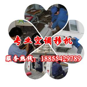 淮南幸福空调移机公司