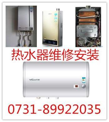 热水器维修安装