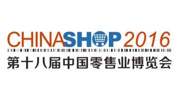 第十八届中国零售业博览会