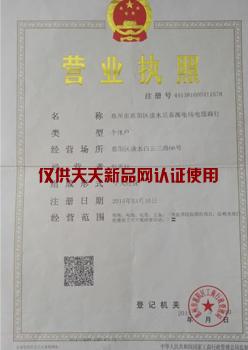 惠阳华泰源五金有限公司