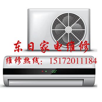 大冶空调维修
