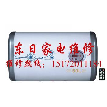 大冶热水器维修15172011184黄师傅
