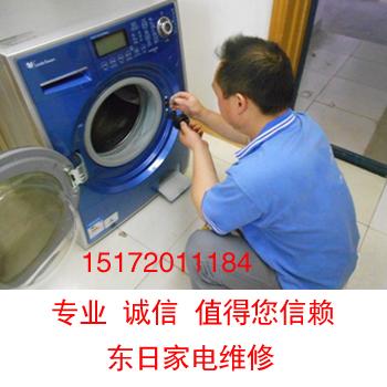大冶洗衣机维修