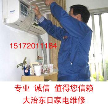 大冶家电维修 大冶空调维修
