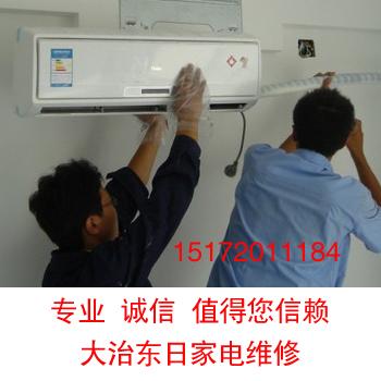 大冶空调维修 大冶家电维修