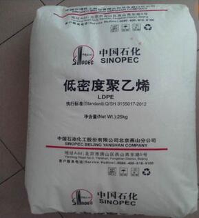 燕山石化LD607聚乙烯M187塑料原料
