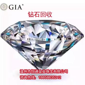 温州钻石钻戒回收&温州回收钻石钻戒公司|