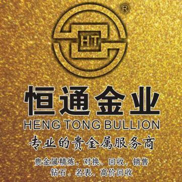温州黄金回收*温州回收黄金