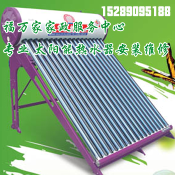 城关区太阳能热水器维修