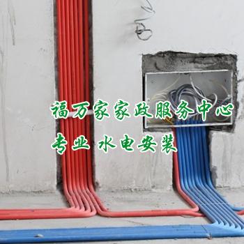 拉萨水电安装维修 城关区水电安装维修